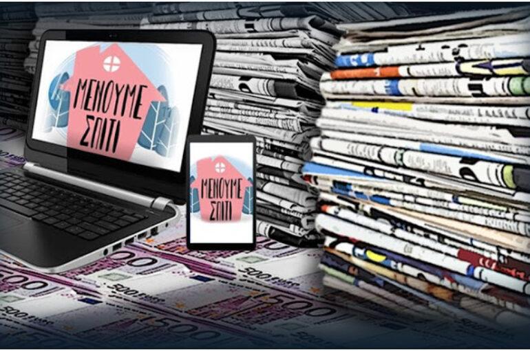 H πανδημία των ΜΜΕ