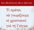 Η Μητρόπολη Ν. Σμύρνης ενημερώνει τί πρέπει να γνωρίζουμε για την γιόγκα