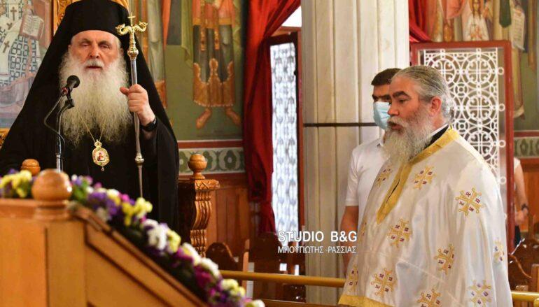 Παράκληση από τον Μητροπολίτη Αργολίδος στην Ευαγγελίστρια Ναυπλίου