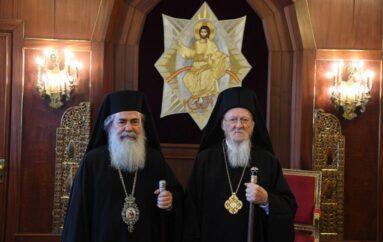 Επιστολή συμπαθείας του Οικουμενικού Πατριάρχου προς τον Πατριάρχη Ιεροσολύμων