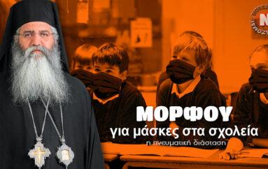 """Μητροπολίτης Μόρφου: """"Βρείτε τρόπο τα παιδιά σας να μην βάλουν ποτέ τους μάσκα"""""""