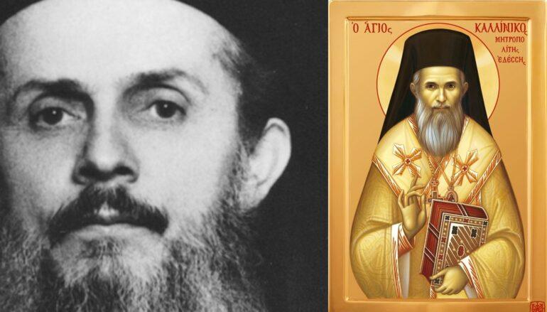 Ο Μητροπολίτης Εδέσσης Ιωήλ μιλά για τον προκάτοχό του Επίσκοπο Άγιο Καλλίνικο