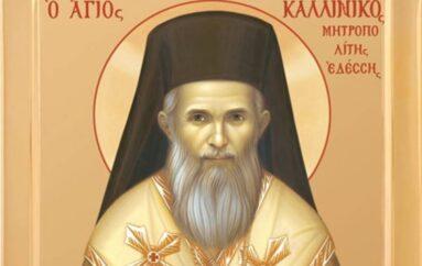 Τον Άγιο Καλλίνικο Επίσκοπο Εδέσσης θα εορτάσει η Άρτα