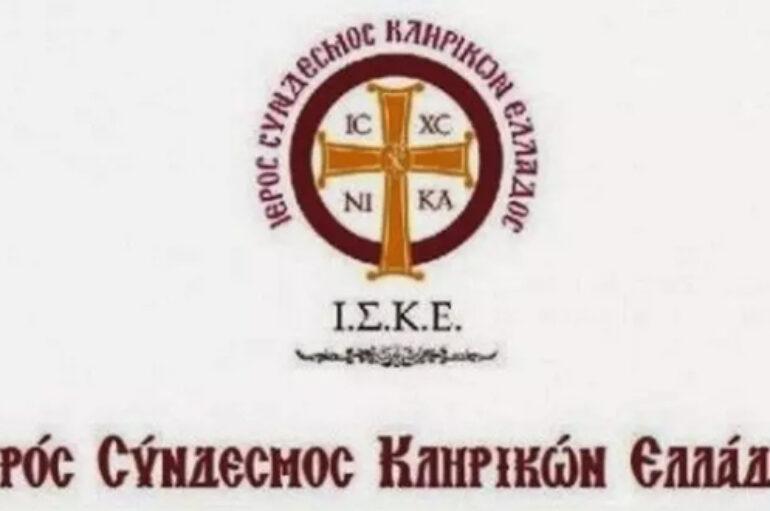 Ο ΙΣΚΕ για το θέμα των μέτρων προστασίας στους Ιερούς Ναούς