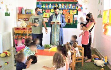Ξεκίνησε η σχολική χρονιά στην ενορία της Αγίας Μαρίνας Ηλιουπόλεως