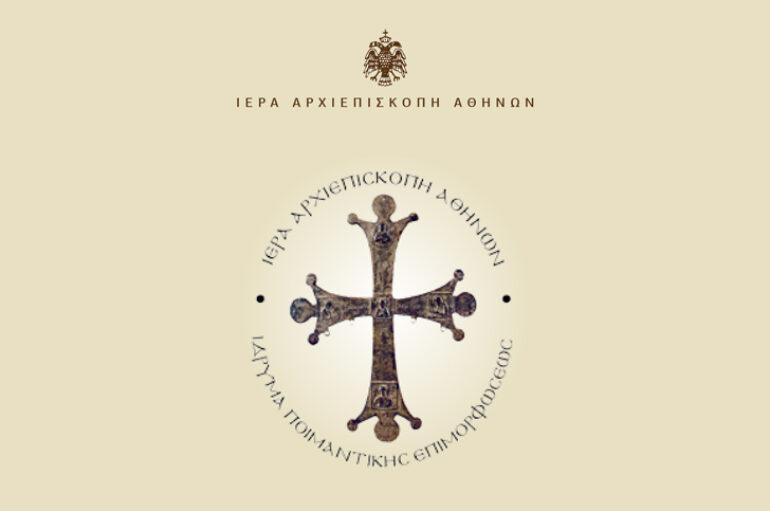Τα νέα εξ΄ αποστάσεως Προγράμματα του Ι.Π.Ε της Αρχιεπισκοπής Αθηνών