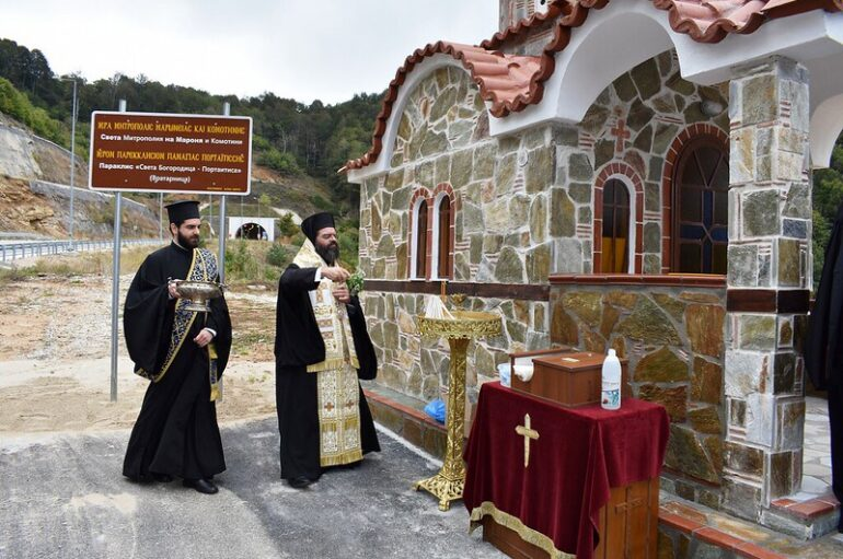 Θυρανοίξια Ναού της Παναγίας Πορταΐτισσας στα Ελληνοβουλγαρικά σύνορα