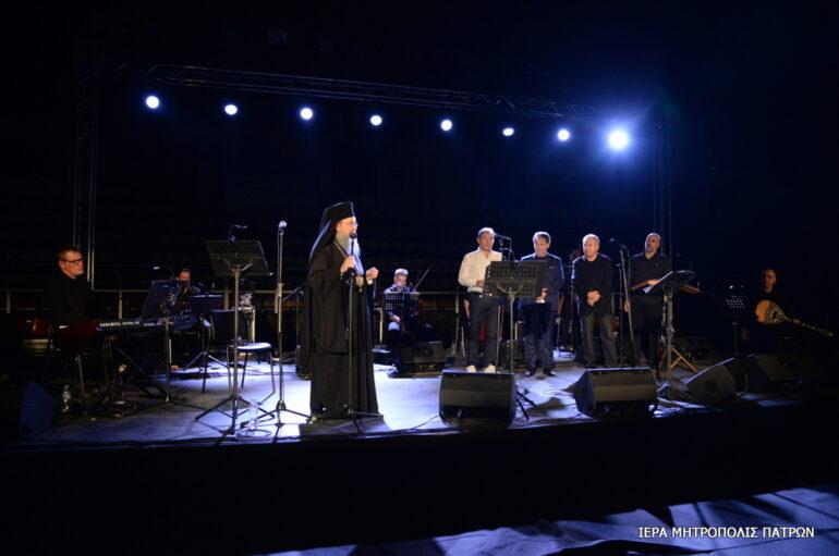 Εκδήλωση – συναυλία για την Πόλη και την Αγιά Σοφιά στην Πάτρα