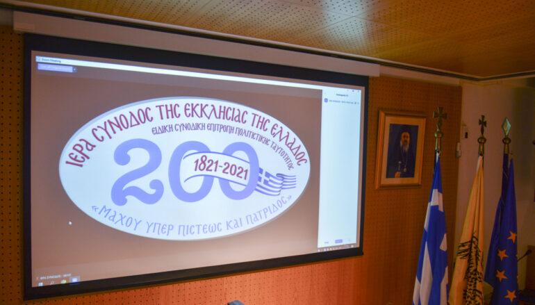 Ολοκληρώθηκαν οι εργασίες του Θ΄ Διεθνούς Συνεδρίου για την Ελληνική Επανάσταση