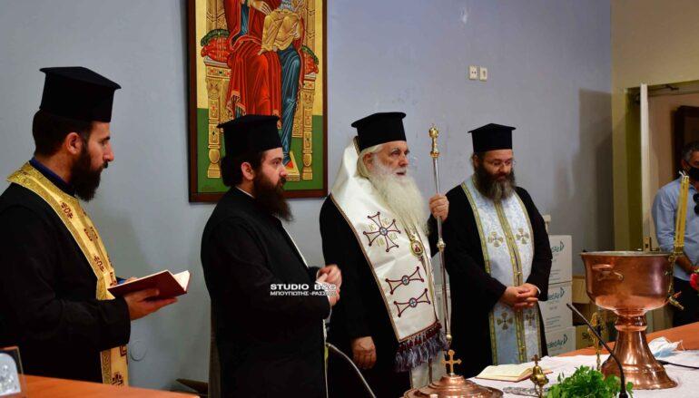 Αγιασμός στη Σχολή Βυζαντινής Μουσικής της Ι. Μ. Αργολίδος