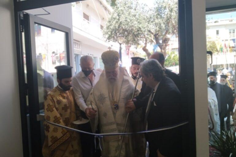 Ο Μητροπολίτης Περιστερίου εγκαινίασε το νέο Ωδείο της Μητροπόλεώς του