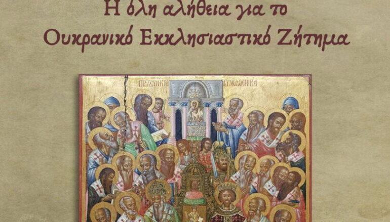 Η όλη αλήθεια για το Ουκρανικό Εκκλησιαστικό Ζήτημα