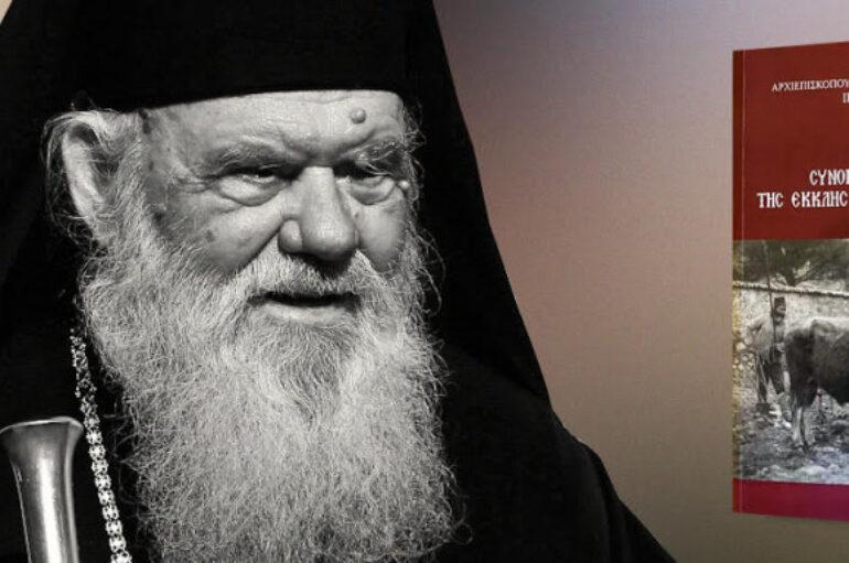 Βιβλίο – ποταμός από τον Αρχιεπίσκοπο Ιερώνυμο