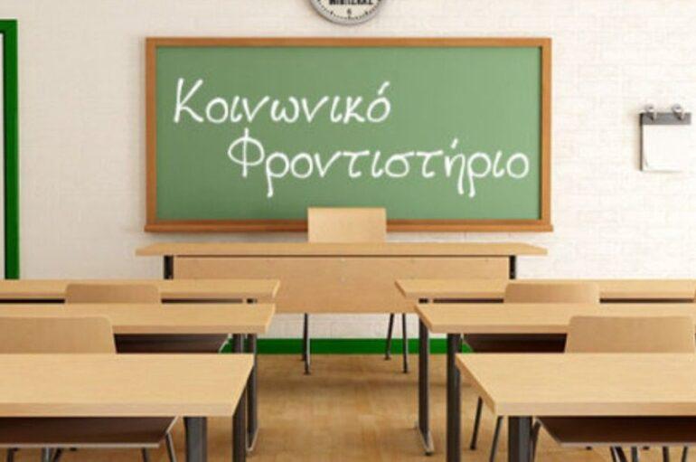Επιτυχία εισαγωγής στα Α.Ε.Ι. 92% σημείωσε το Κοινωνικό Φροντιστήριο της Ι. Μ. Περιστερίου