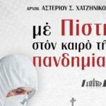 Νέα έκδοση – «Με πίστη στον καιρό της πανδημίας»