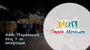 1η διαδικτυακή εκπομπή «Παρέας Μετέωρης»! #Season2