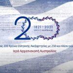Αυστραλία: Το σποτ για τους εορτασμούς των 200 χρόνων από την Ελληνική Επανάσταση