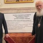 Στον Αρχιεπίσκοπο Ιερώνυμο ο Γεν. Γραμματέας Υποδομών