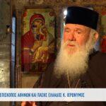 """Αρχιεπίσκοπος: """"Δεν υπήρξε κανένα σημαδάκι Επαναστάσεως που δεν ξεκίνησε από ένα Μοναστήρι"""""""