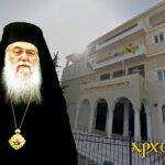 Ο Μητροπολίτης Περιστερίου δεν θα εορτάσει τα ονομαστήριά του