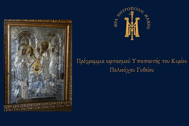 Πρόγραμμα εορτασμού Υπαπαντής του Κυρίου, Πολιούχου Γυθείου
