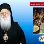 Μητροπολίτης Βεροίας: «Αγώνες για την ελευθερία»