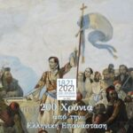 Τα ιδανικά της Επανάστασης του 1821 μέσα από τα μάτια των νέων