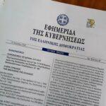 Νέος Κώδικας Εκκλησιαστικών Υπαλλήλων στην Εκκλησία της Ελλάδος