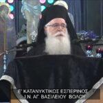 Η ομιλία του Μητροπολίτη Δημητριάδος στον Ε΄ Κατανυκτικό Εσπερινό
