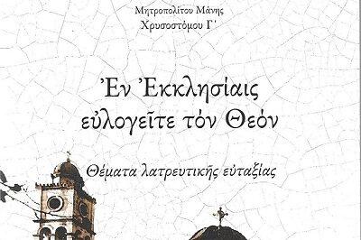 «Ἐν Ἐκκλησίαις εὐλογεῖτε τόν Θεόν» – Το νέο βιβλίο του Μητροπολίτη Μάνης
