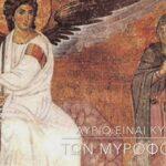 Δημητριάδος Ιγνάτιος σε 60″ – Κυριακή Μυροφόρων