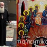 Κυριακή της Πεντηκοστής – Ο Μητροπολίτης Δημητριάδος σε 60″