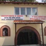 Μοναστήρι στην Εορδαία απαγορεύει την είσοδο σε πιστούς που φορούν μάσκες